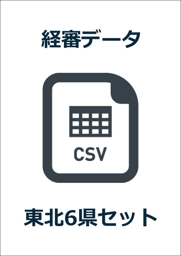 keishin-6set