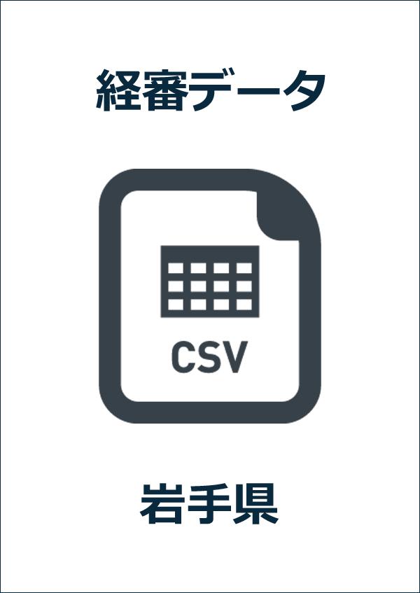 keishin-iwate