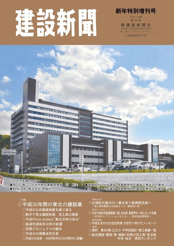 2019新年特別増刊号(新聞読者の方)