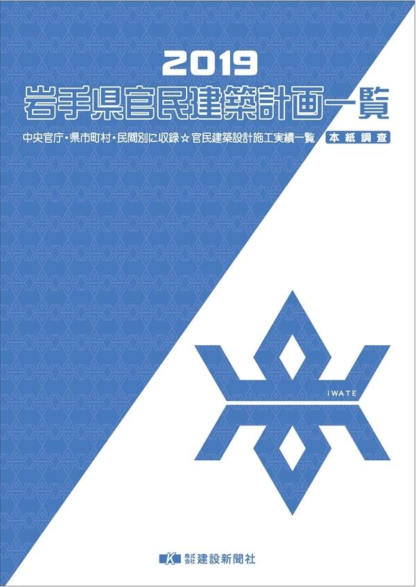 2019kanmin-iwate