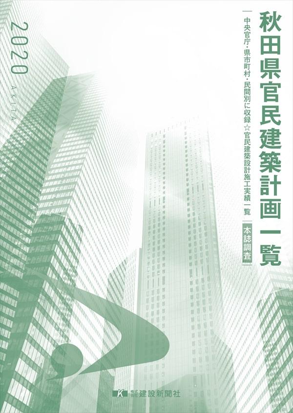2020kan_akita