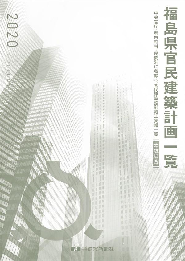 2020kan_fukushima