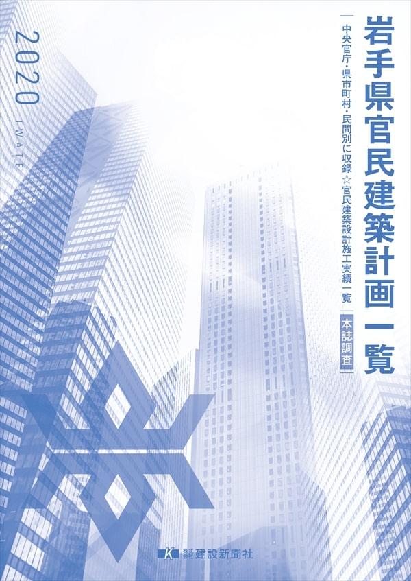 2020kan_iwate