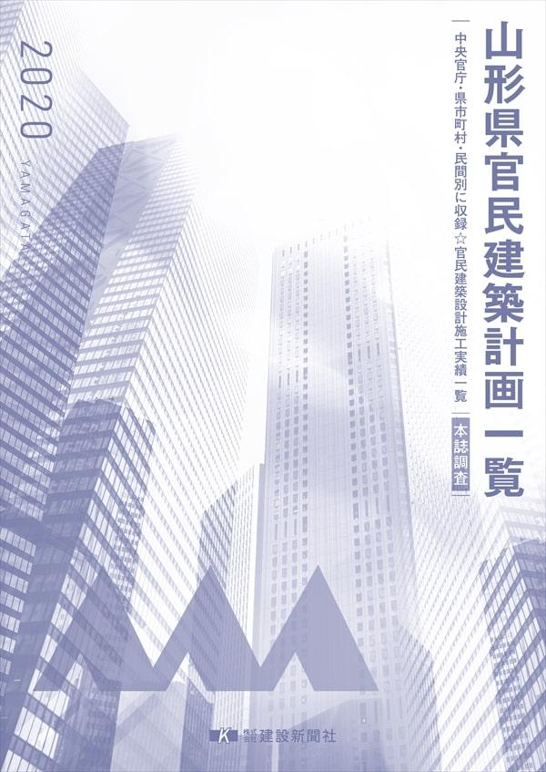 2020kan_yamagata