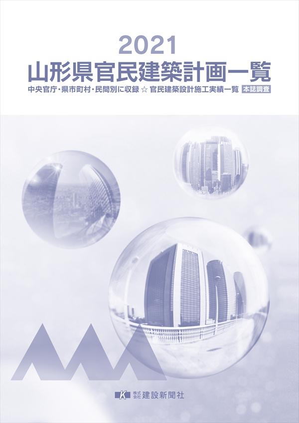 2021_kanmin_ym