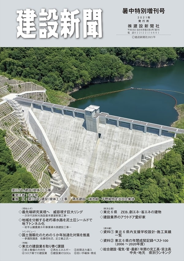2021暑中特別増刊号(新聞読者の方)