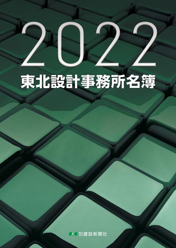 2022sekkei